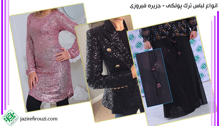 قیمت لباس ترک پارچه پولکی زنانه
