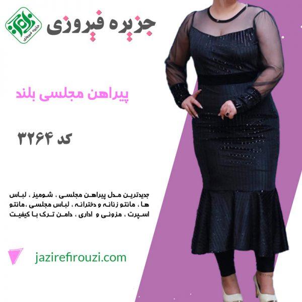 پیراهن زنانه مجلسی بلند
